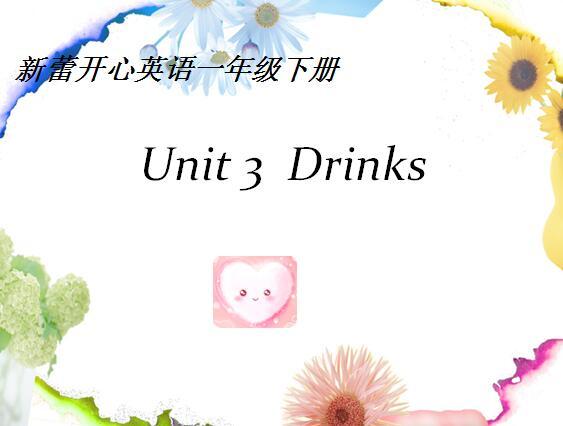 新蕾快乐英语版小学一年级下册英语课件:《Drinks》