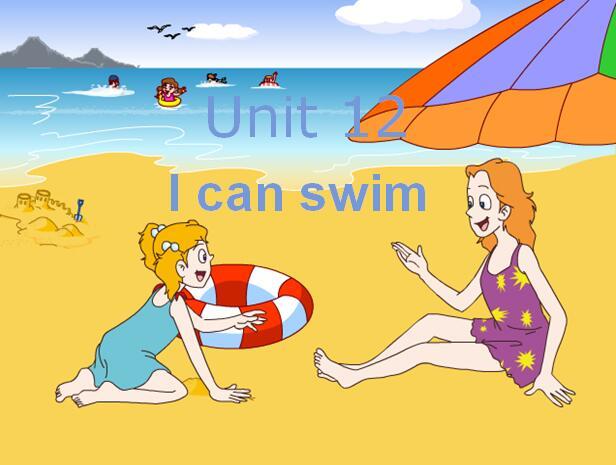 北师大版小学一年级下册英语课件:《Unit 12 I can swim》
