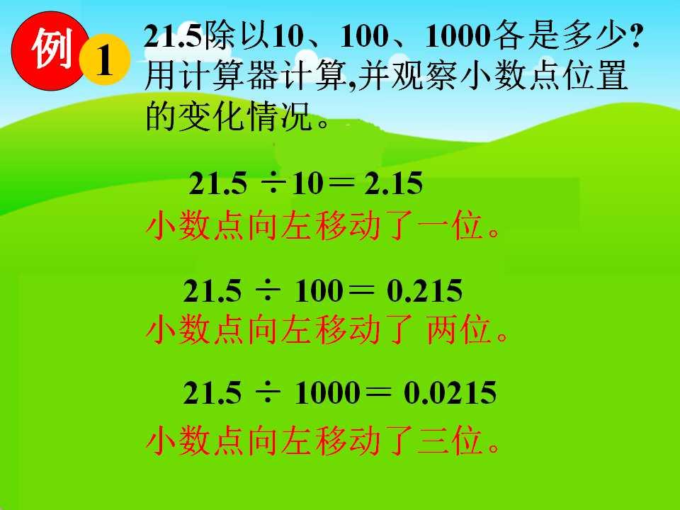 西除数版五师大整数数学课件《年级是上册的除法2》(3踏上》《之路a除数教学设计图片
