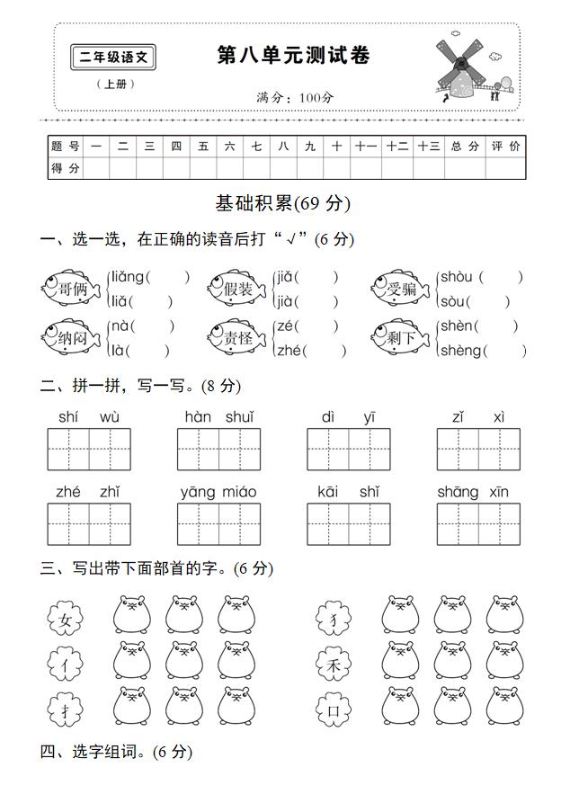 部编版二年级语文上册第八单元测试练习题1