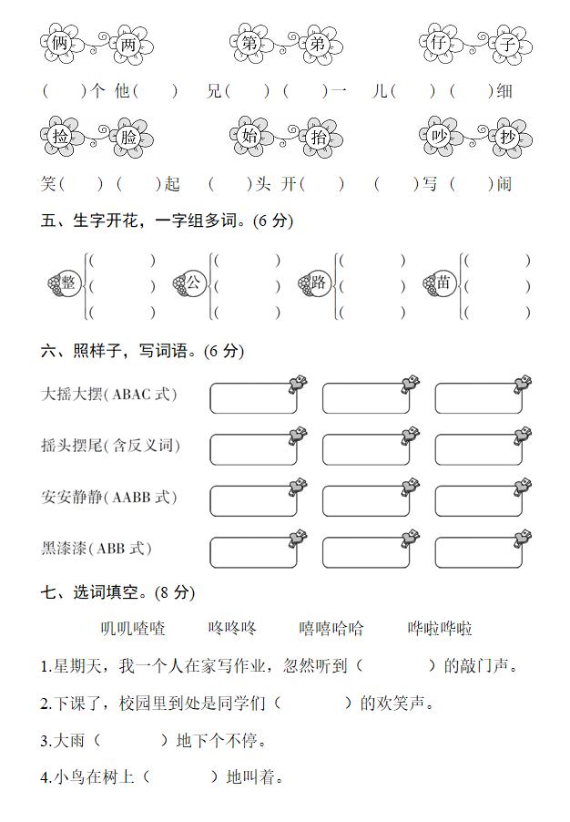 部编版二年级语文上册第八单元测试练习题2