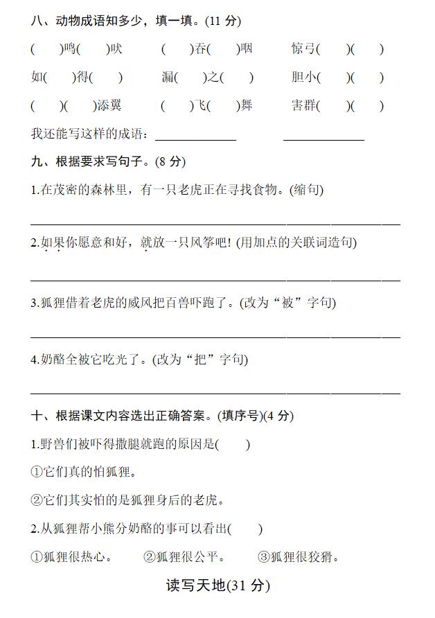 部编版二年级语文上册第八单元测试练习题3