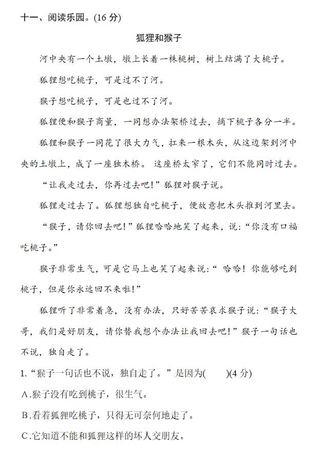 部编版二年级语文上册第八单元测试练习题4
