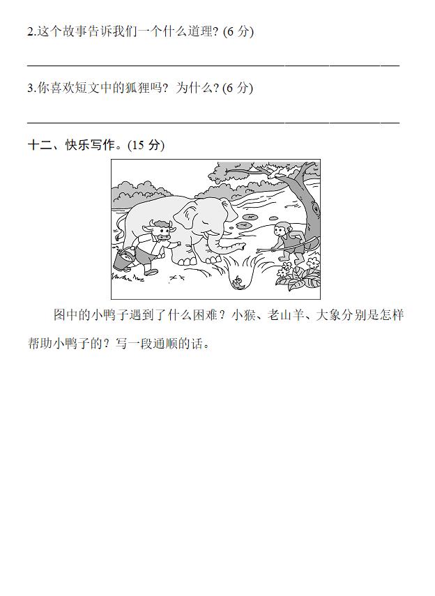 部编版二年级语文上册第八单元测试练习题5