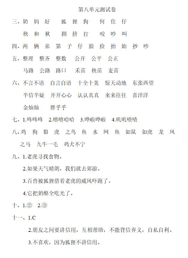 部编版二年级语文上册第八单元测试练习题答案