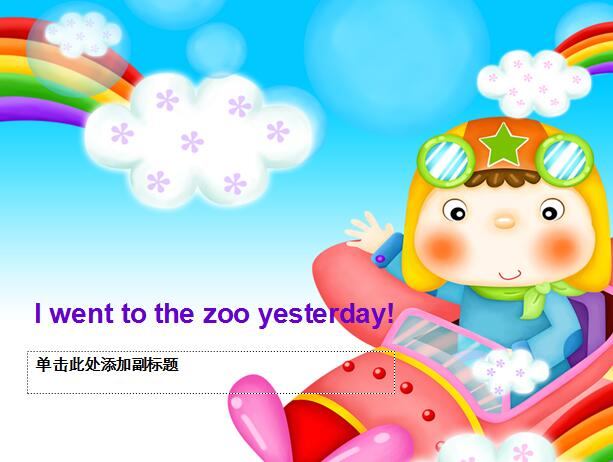 ��虬嫘�W二年�上�杂⒄Z�n件:《Unit11 I went to the zoo yesterday》