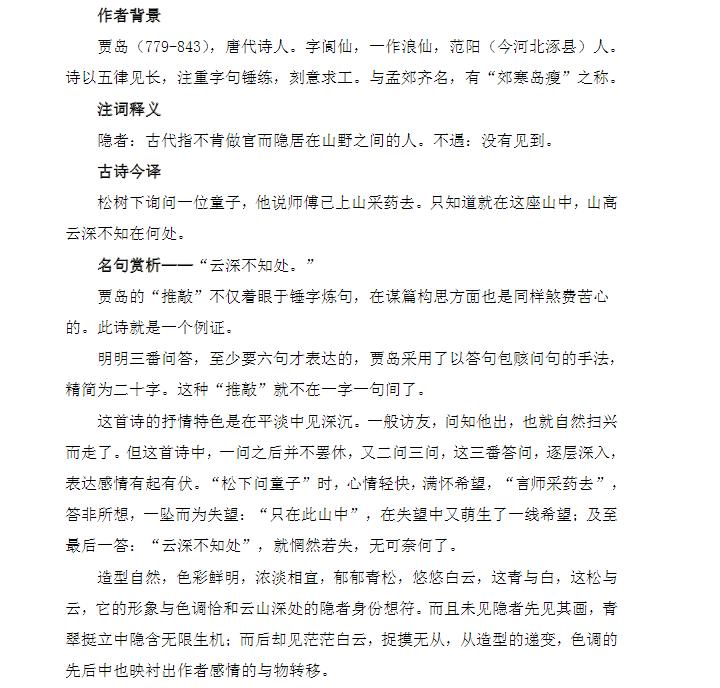 小学生必背古诗词--江雪诗词及题解(2)