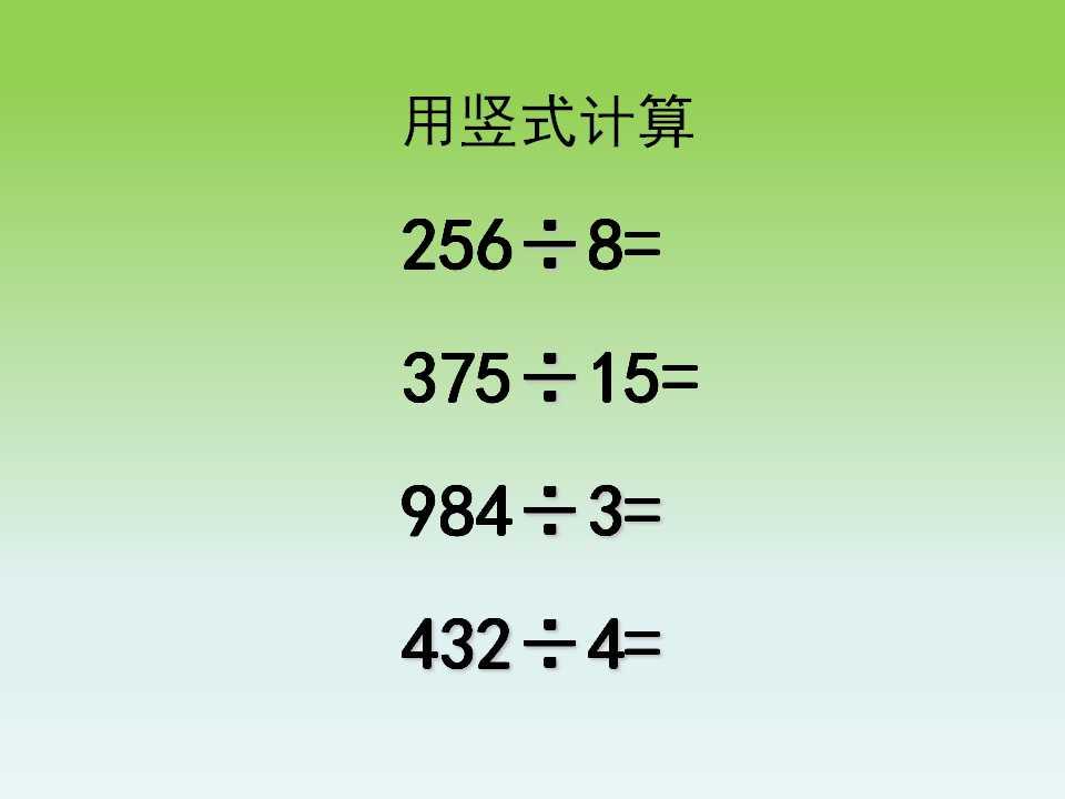 青岛版五年级除法数学课件《小数是教材的整数除数》高级经济师电子版上册图片