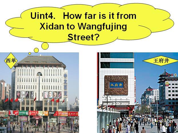 剑桥版小学三年级上册英语课件:《How far is it from Xidan to Wangfujing Street》