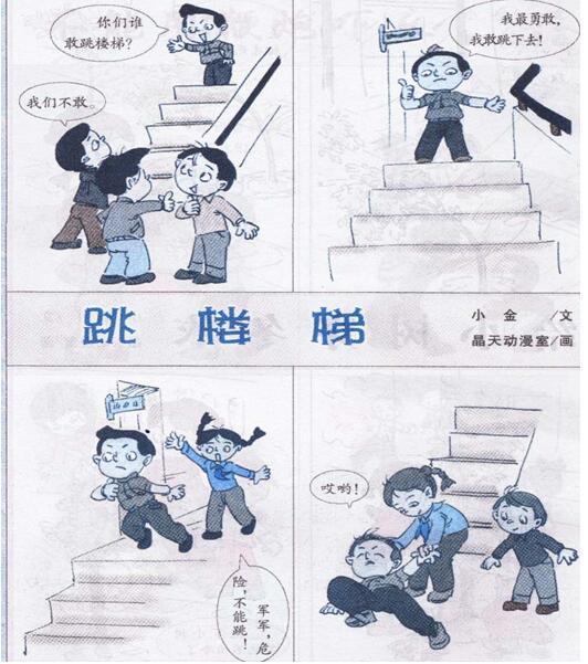 小学二年级看图作文范文:《跳楼梯》