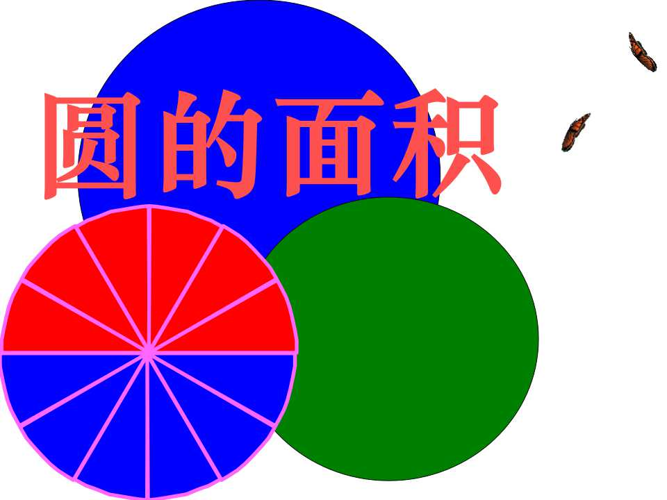 北师大版六年级上册数学课件《圆的面积2》