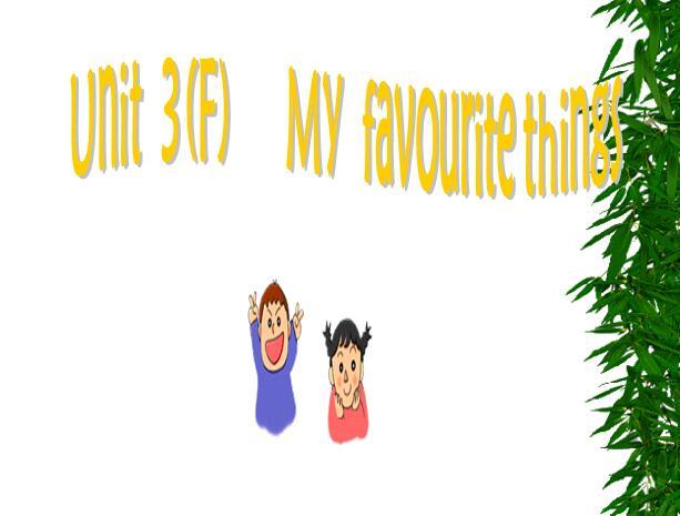 深港朗文版小学三年级上册英语课件:《My favourite things- Unit 3 PartF》