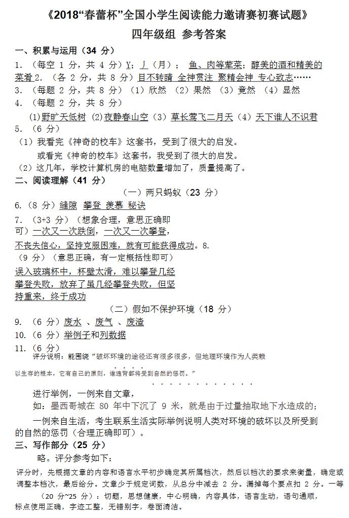 上海2018年春蕾杯四年级语文阅读初赛答案1