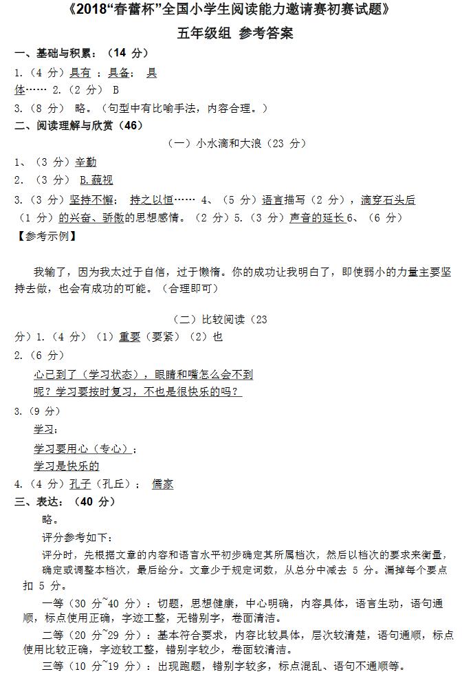 上海2018年春蕾杯五年级语文阅读初赛答案1