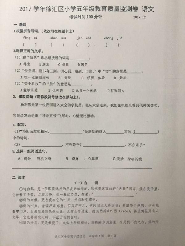 2017学年徐汇区小学五年级教育质量检测语文试卷1