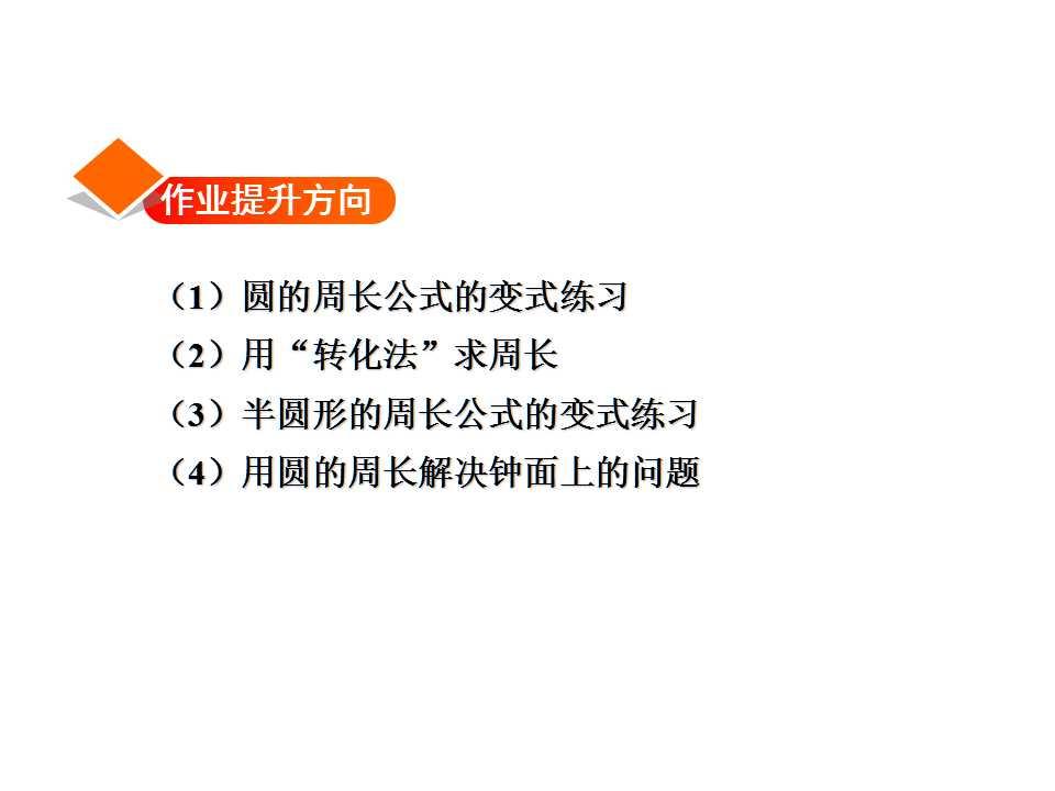 北师大版六年级上册数学课件《圆周率的历史习题》(2)
