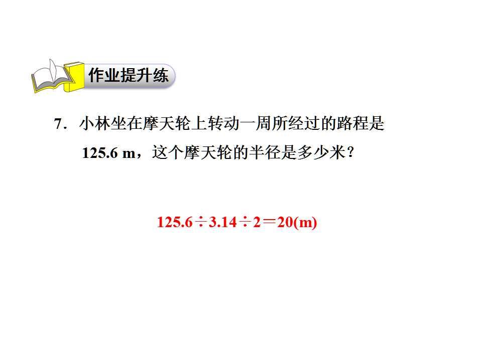北师大版六年级上册数学课件《圆周率的历史习题》(3)
