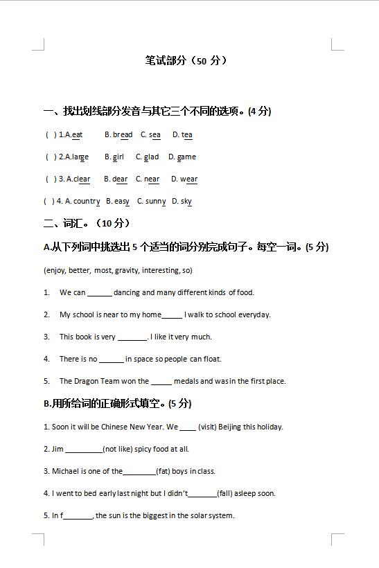 小学一年级下册英语期末试卷