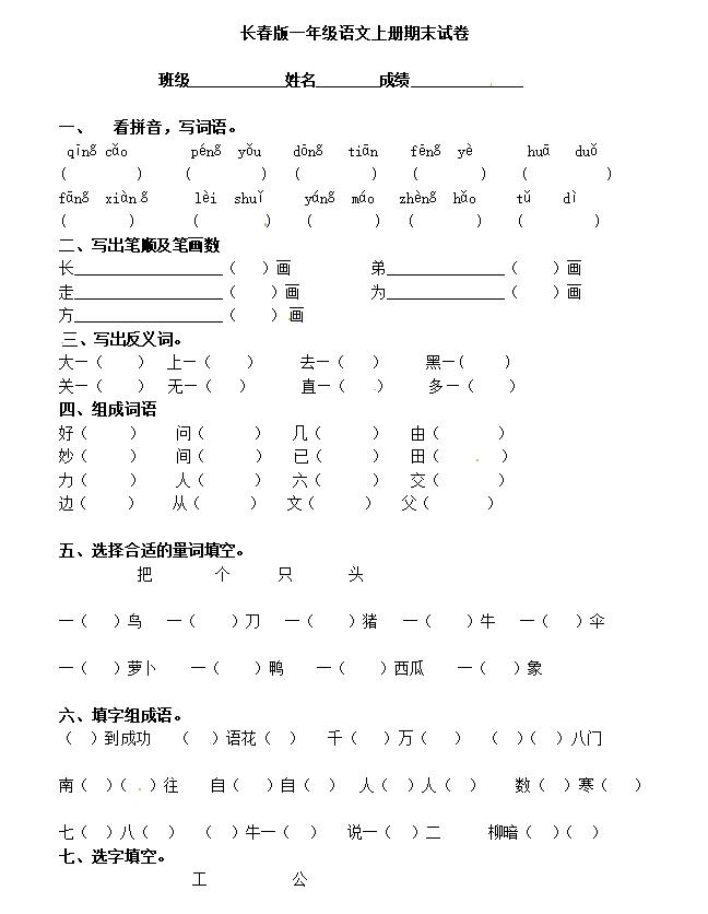 2017-2018年长春版一年级语文上册期末试题三(图片版)1