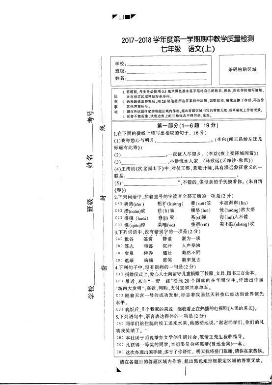 2018届河北石家庄长安七年级上语文期中试题(图片版)