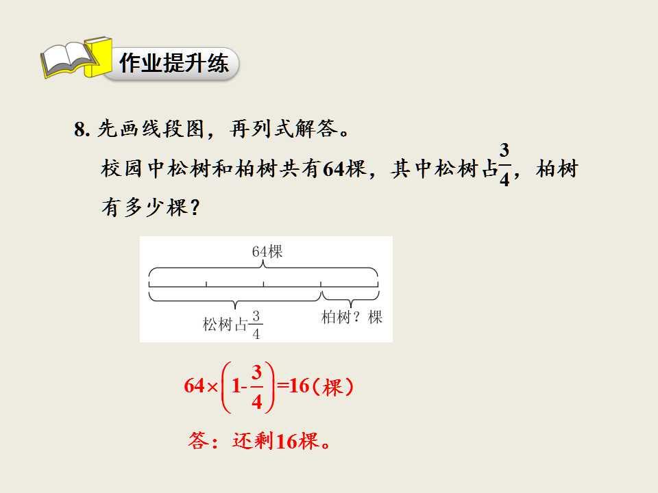青岛版六年级上册数学课件《稍复杂的分数乘法问题习题》(3)