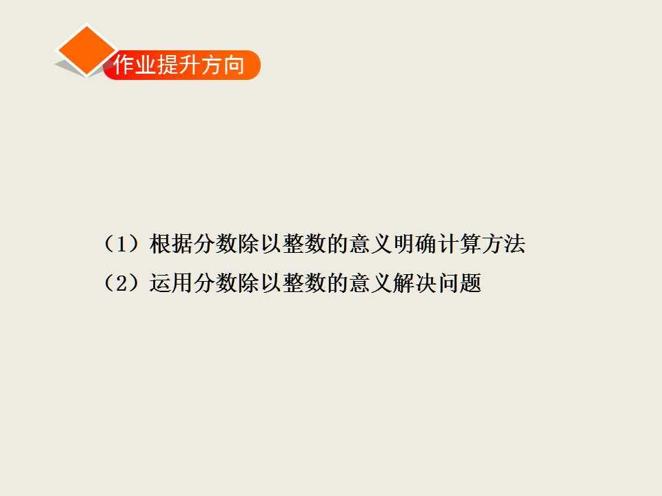 青岛版六年级上册数学课件《分数乘法1》(2)