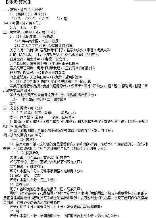 2018届北京师范大学附属中学七年级上语文期中试题答案(图片版)