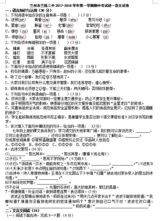2018届甘肃兰州兰炼三中七年级上语文期中试题(图片版)