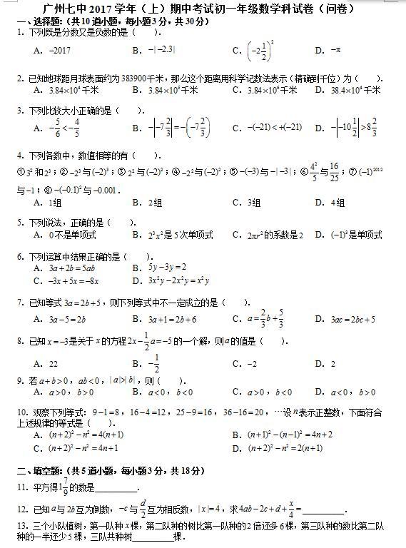 2018届广东广州越秀七中七年级上数学期中试题(图片版)