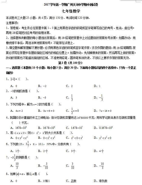 2018届广东广州天河中学七年级上数学期中试题(图片版)