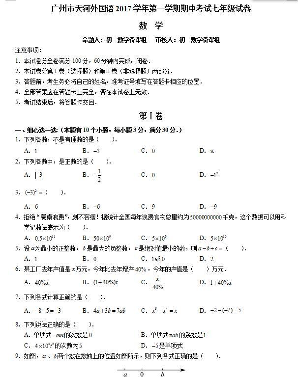 2018届广东广州天河外国语学校七年级上数学期中试题(图片版)