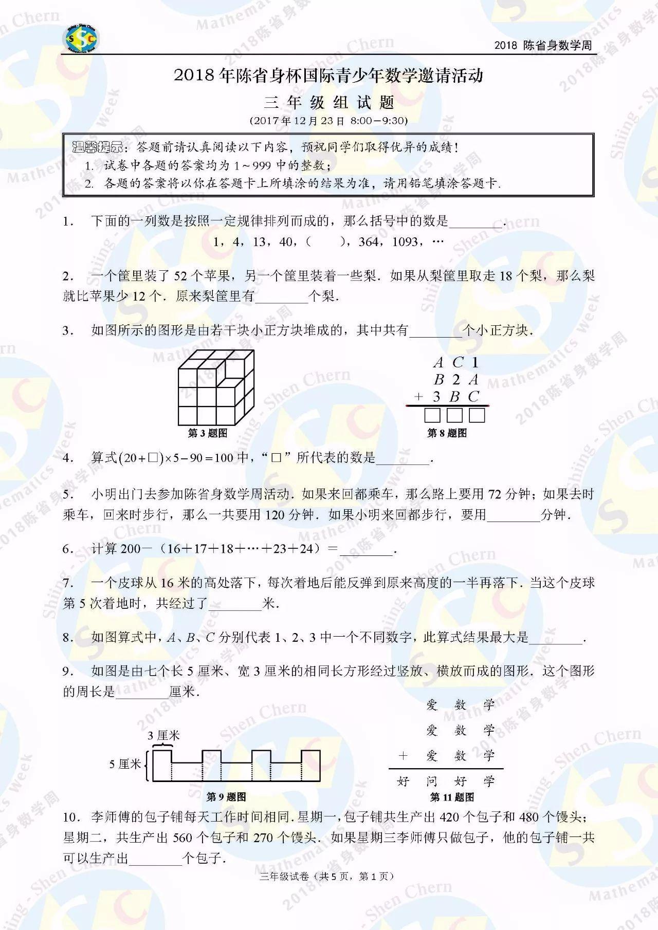 2018年陈省身杯国际青少年数学邀请赛三年级试题1