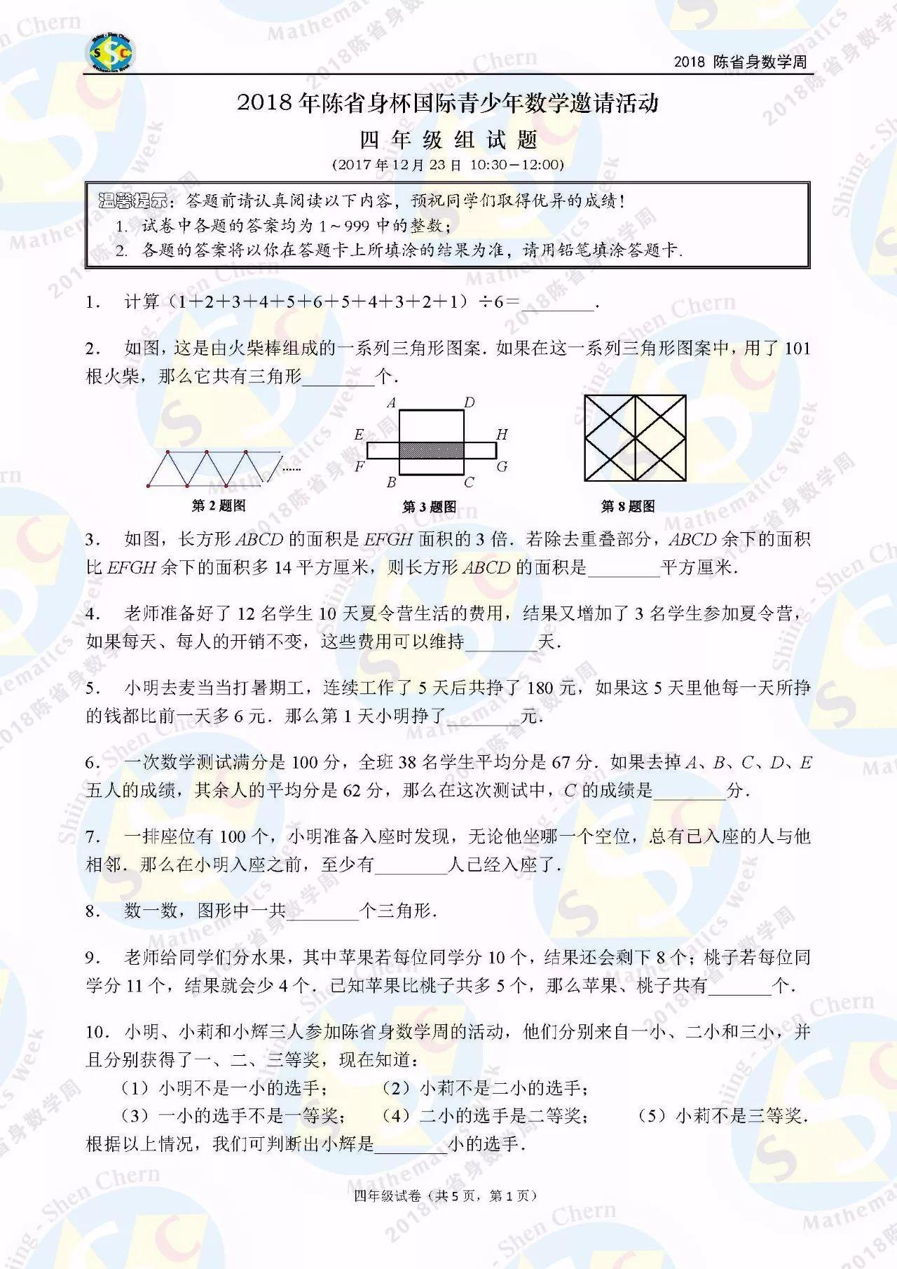 2018年陈省身杯国际青少年数学邀请赛四年级试题1