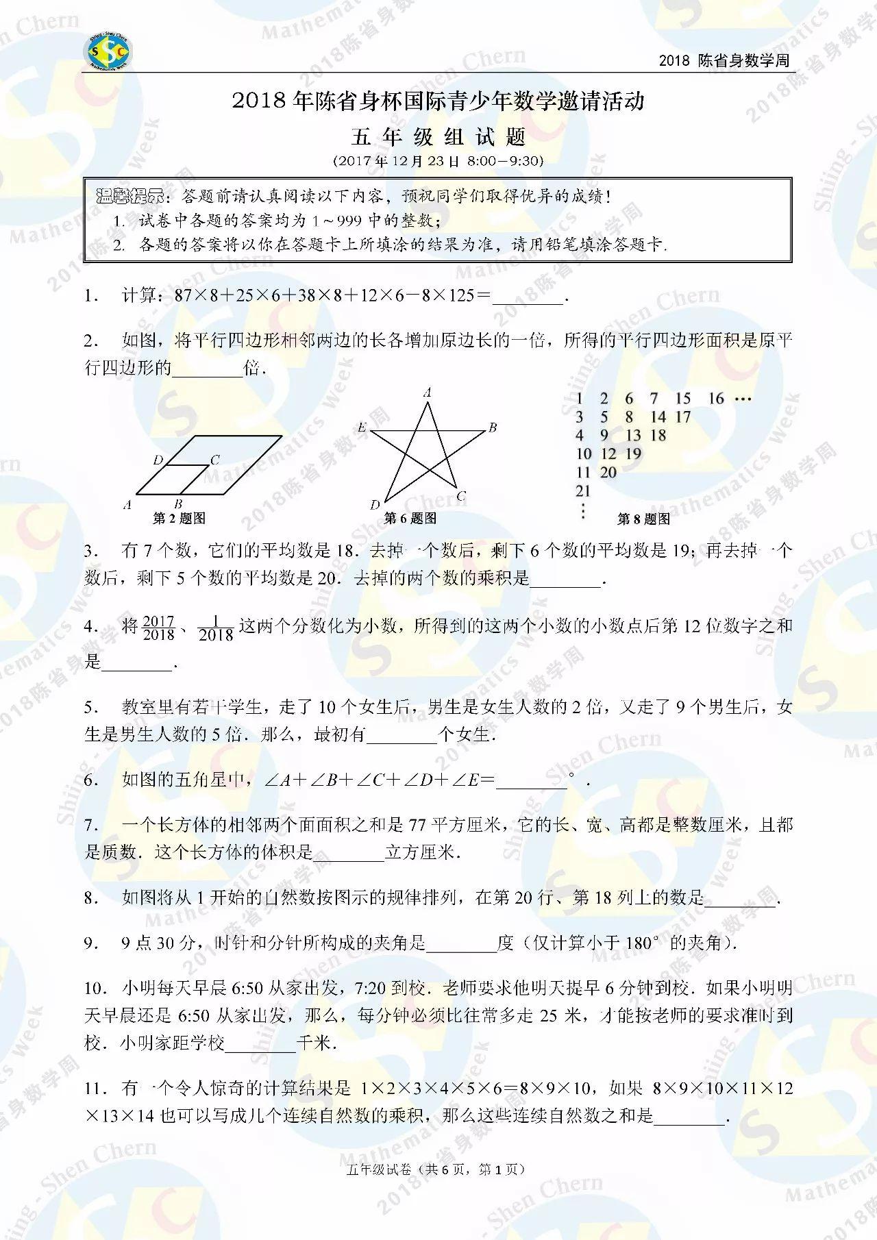 2018年陈省身杯国际青少年数学邀请赛五年级试题