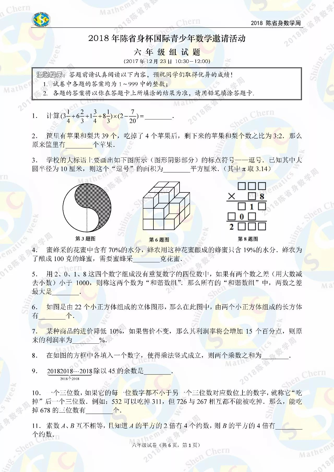 2018年陈省身杯国际青少年数学邀请赛六年级试题1