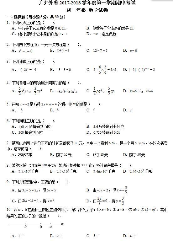 2018届广东广州白云广外外校七年级上数学期中试题(图片版)