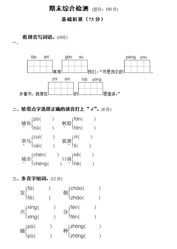 2017-2018年部编版二年级语文上册期末试题三(图片版)1