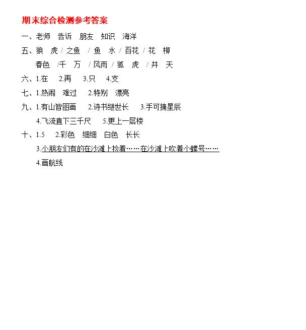2017-2018年部编版二年级语文上册期末答案三(图片版)