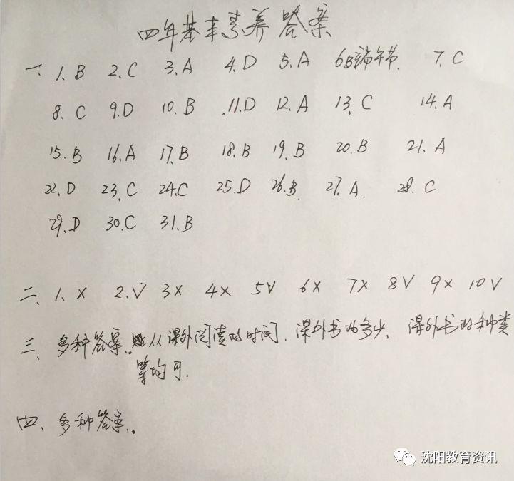 2017-2018学年第一学期沈阳市四年级基本素养答案