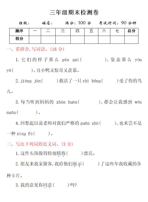 2017-2018年北师大版三年级语文上册期末试题二(图片版)1