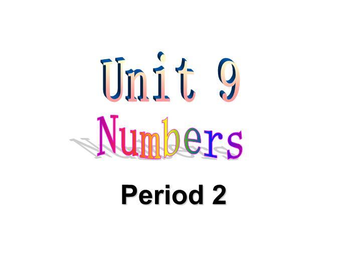 北师大版彩96首页三年级下册英语课件:《Unit 9 Numbers》