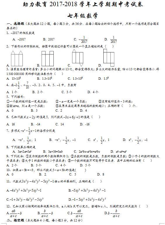 2018届广东深圳助力教育七年级上数学期中试题(图片版)
