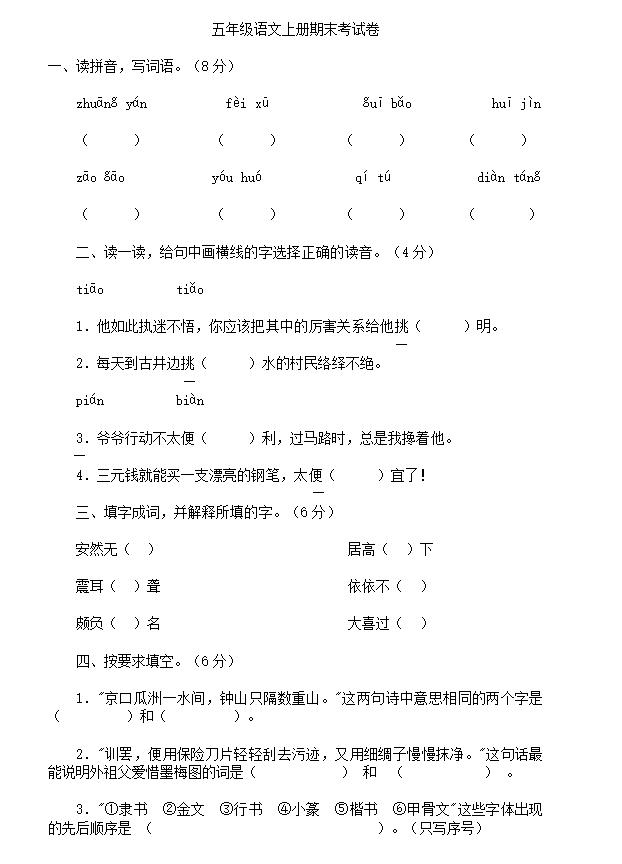 2017-2018年人教版五年级语文上册期末试题二(图片版)1