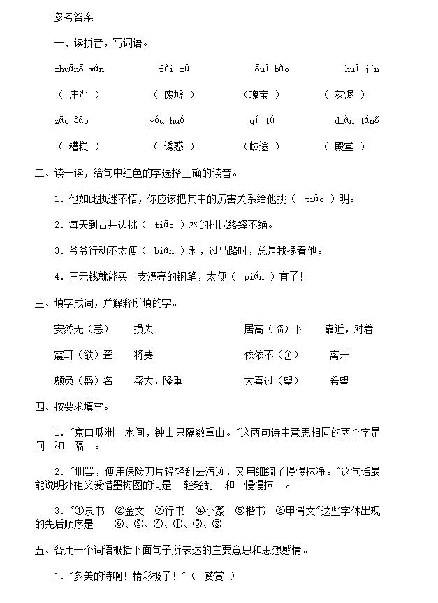 2017-2018年人教版五年级语文上册期末试题三(图片版)1