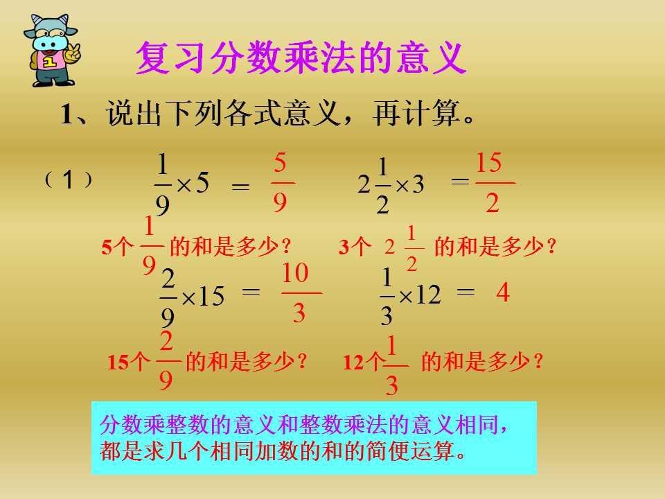 北京版六上册教学数学课件《分数年级整理和v上册》(3)汉语拼音aoouiu乘法方案图片