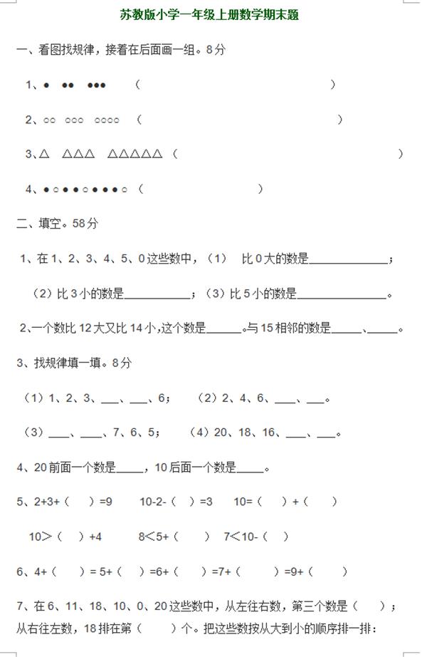 年级一试题小学上册期末数学苏教版(三)小学校服风学院设计图图片