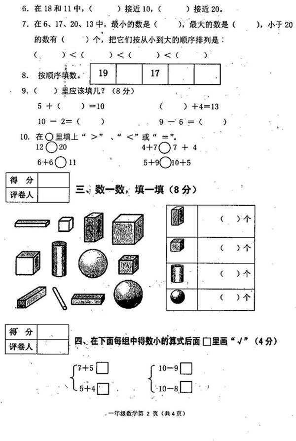 试题一试卷数学上册期末小学苏教版(五)(2)年级小学朝阳区图片