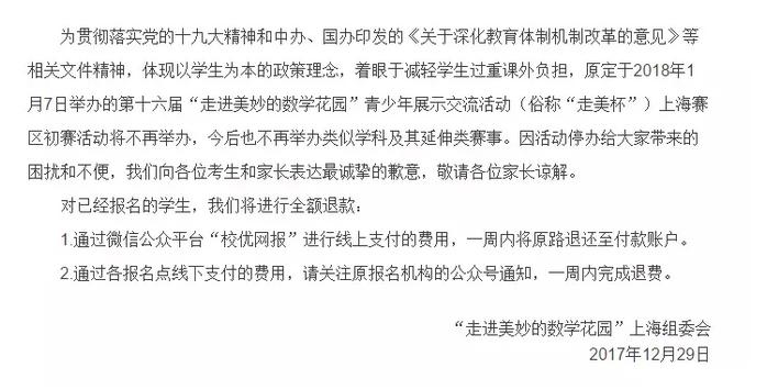 2018年第十六届走美杯上海赛区停办退费公告