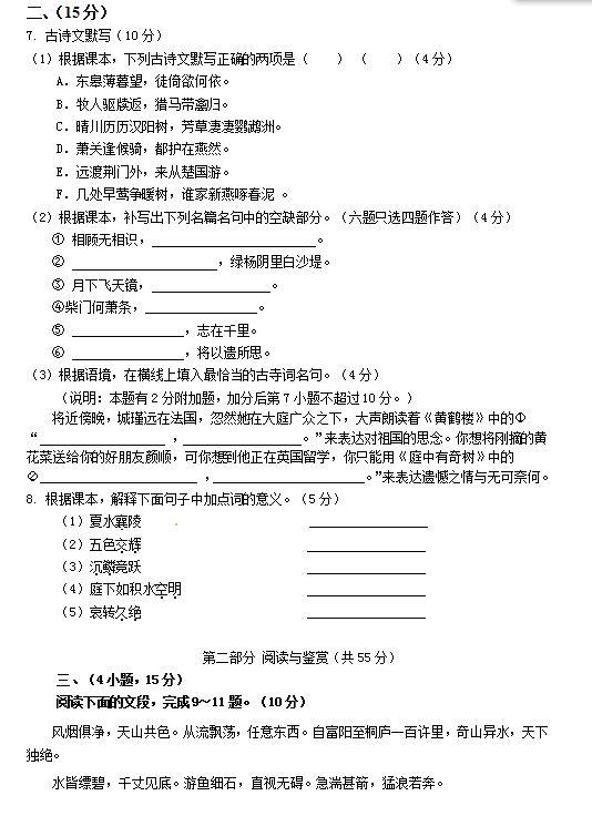 2018届广东广州思源学校八年级上语文期中试题(图片版)