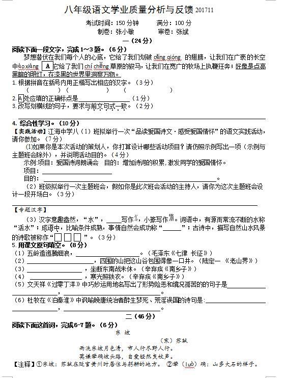 2018届江苏海安白甸中学八年级上语文期中试题(图片版)